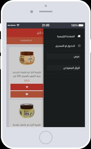تصميم تطبيقات الجوال 1