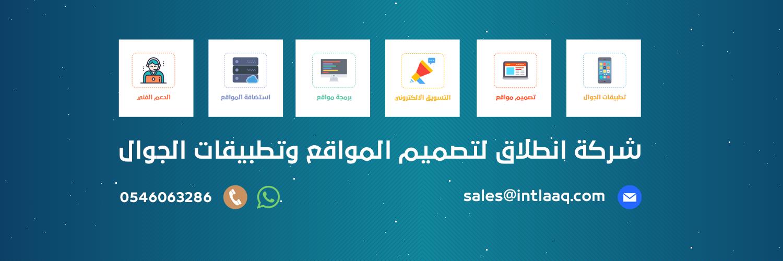 شركة انطلاق لتصميم المواقع وتطبيقات