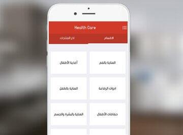 تطبيق Health Care