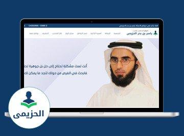 تطوير موقع المدرب ياسر الحزيمي