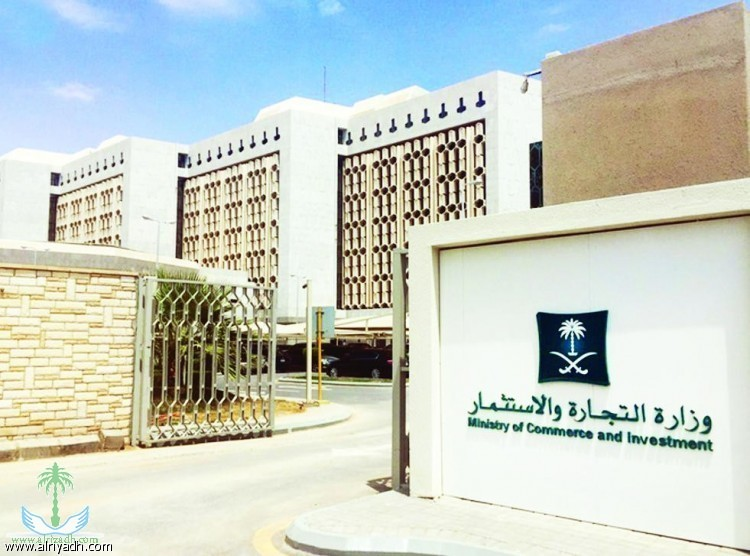وزارة التجارة السعودية تشهر بصاحبة منشأة