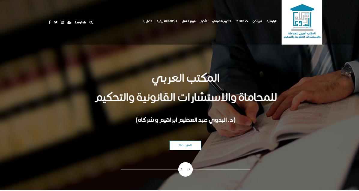 موقع المكتب العربي للاستشارات القانونية
